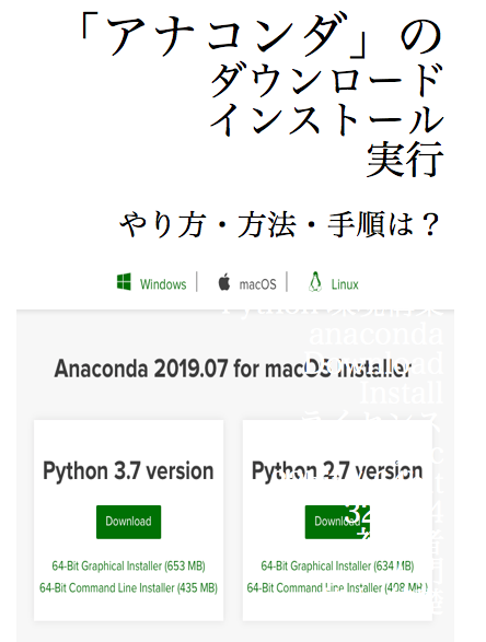 anaconda python ダウンロード インストール 実行 やり方 手順 方法 download install execute procedures