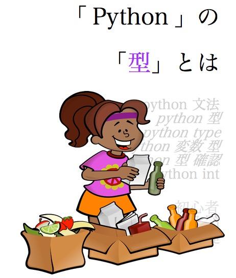Python 型 type 確認 int 変数 文法 初心者 入門 基本 基礎 2