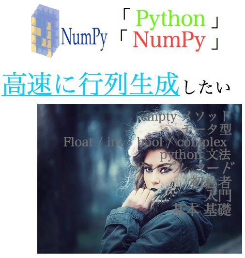 numpy np initialization matrix empty dtype data type float int bool complex 2
