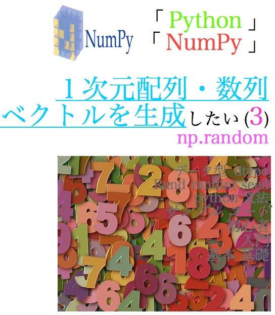 python numpy np random rand randint seed 2