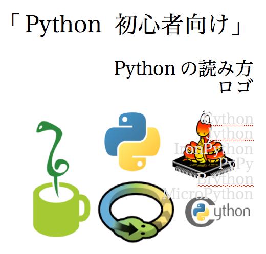 Python 読み 読み方 ロゴ 入門 基礎 基本 初心者