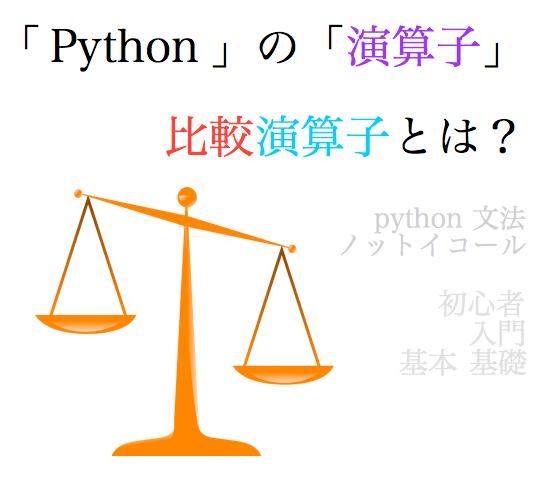 Python 演算子 比較演算子 ノットイコール サンプル コード