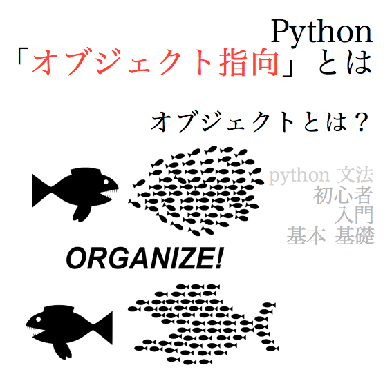 Python オブジェクト指向 プログラミング