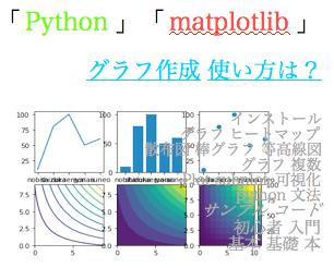 matplotlib python インストール 使い方 グラフ 散布図 棒グラフ 等高線 ヒートマップ 可視化 グラフ複数 サンプル コード おすすめ 本 subplot 00