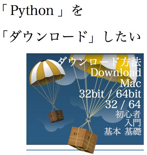 Python ダウンロード download mac 方法 入門 初心者 2