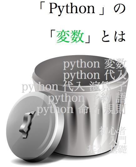 Python 変数 とは 代入 演算子 予約語 命名規則 初心者 入門 基本 基礎 2
