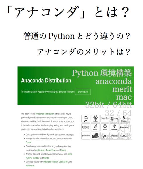 anaconda python 環境構築 メリット