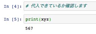 Python 代入 やり方 代入演算子 使い方 サンプル1