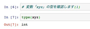 Python 型 確認 サンプル コード 2