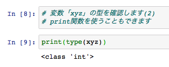 Python 型 確認 サンプル コード 3