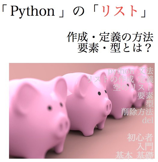 python リスト list 作成 初期化 作り方 定義 生成 空のリスト 型 要素 要素数 長さ 削除0 2