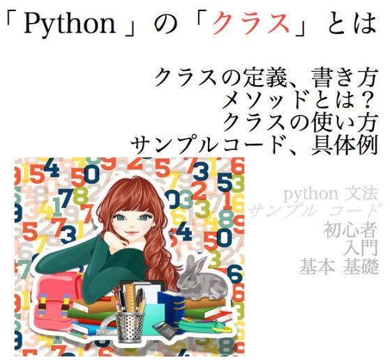 Python クラス class 定義 メソッド 使い方 サンプル コード 具体例 2