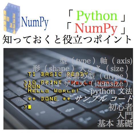 numpy np array type axis shape size dtype itemsize ndarray 2