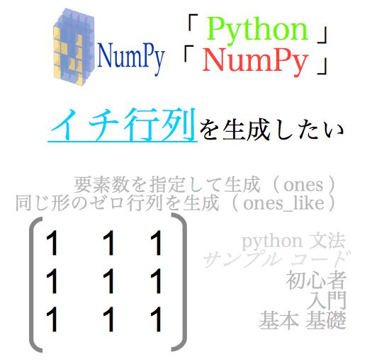 python numpy np ones oneslike