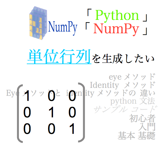 python numpy np unit matrix initialization eye identity