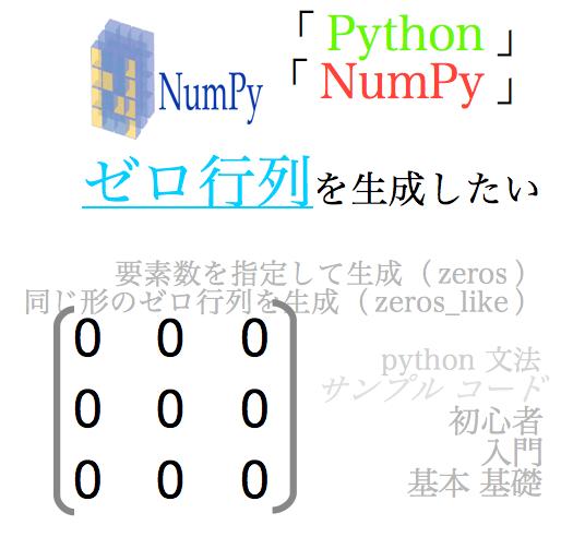 python numpy np zeros zeroslike
