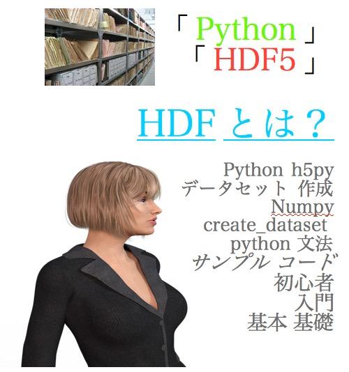 HDF5 とは python dataset create_dataset numpy array 2