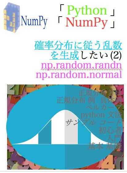 python numpy np random randn normal loc scale size 2