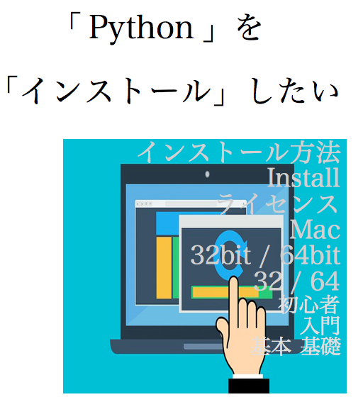 Python インストール install mac 方法 やり方 ライセンス 環境構築 入門 初心者 基礎 基本