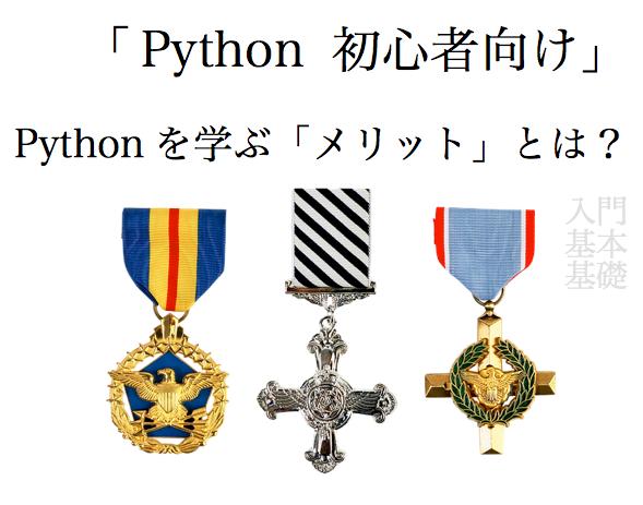 Python メリット 入門 初心者 基礎 基本