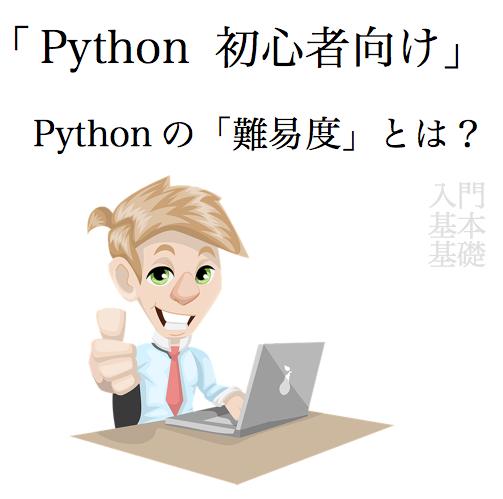Python 難易度 入門 初心者