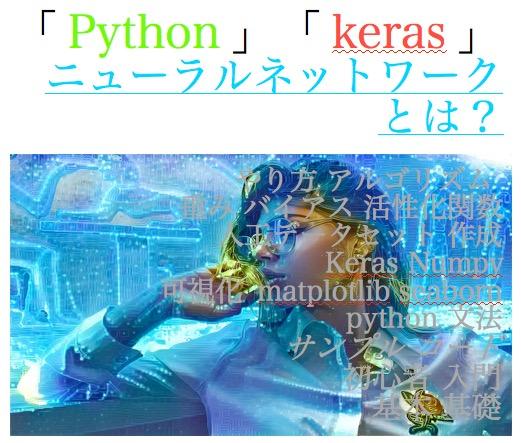 ニューラルネットワーク モデル python keras 回帰 サンプル コード 重み バイアス 活性化関数 仕組み 種類 ディープラーニング 機械学習 ai 2