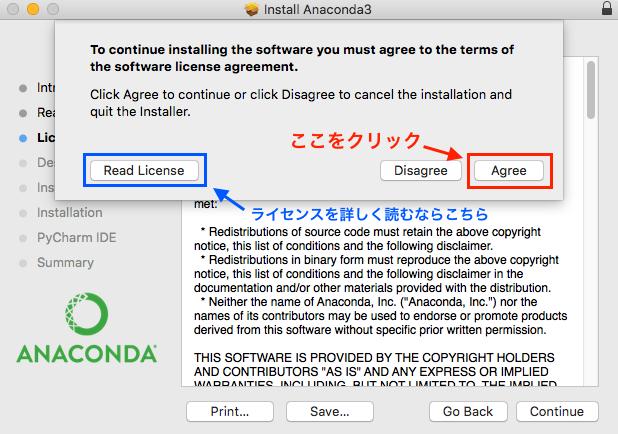 anaconda python インストール install macos ライセンス