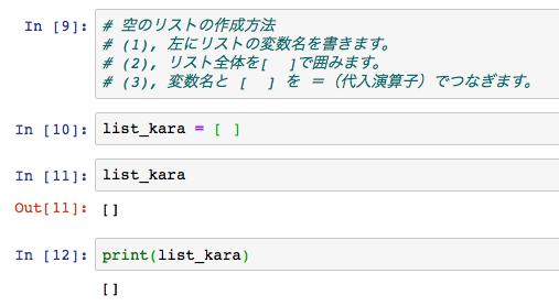 python リスト list 作成 初期化 作り方 定義 生成 空のリスト 型 要素 要素数 長さ 削除2
