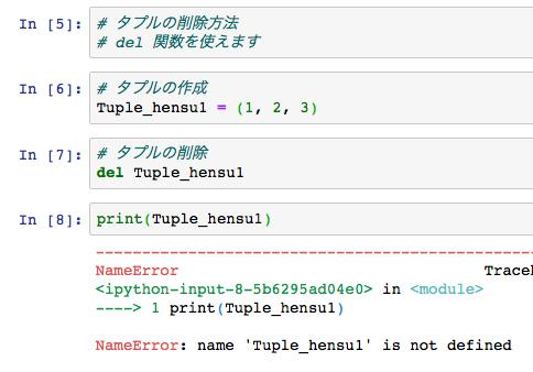 python タプル tuple 作成 初期化 作り方 定義 生成 型 要素 削除2