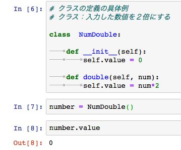 Python クラス class メソッド 使い方 サンプル コード 具体例