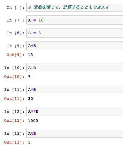 Python 演算子 算術演算子 サンプル コード2
