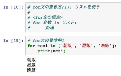 繰り返し ループ for 文 サンプル コード1