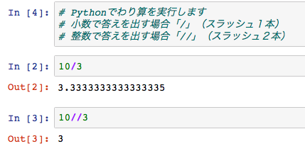 Python 演算子 算術演算子 わり算 サンプル コード1