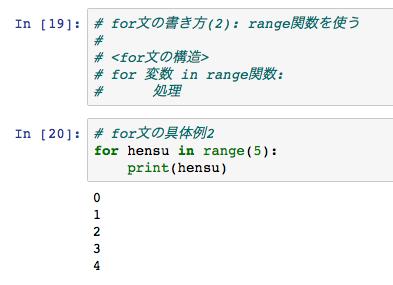 繰り返し ループ for 文 サンプル コード range 関数