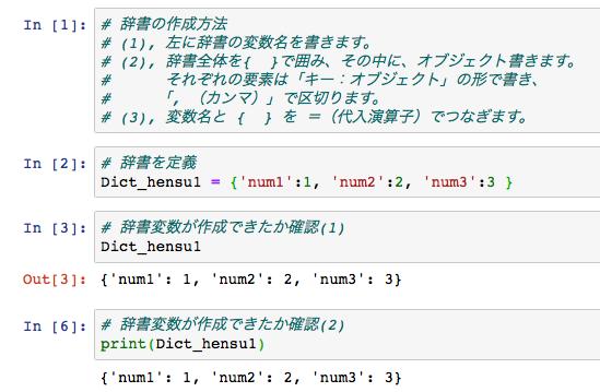 python 辞書 dict dictionary 作成 空 print 使い方 削除 サンプル コード1