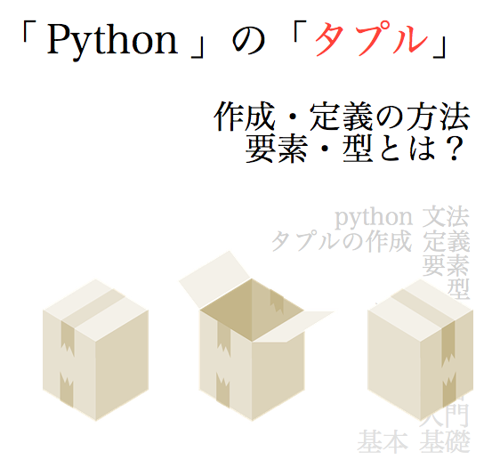 python タプル tuple 作成 初期化 作り方 定義 生成 型 要素 削除 タプルとリストとの違い0