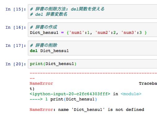python 辞書 dict dictionary 作成 空 print 使い方 削除 サンプル コード4