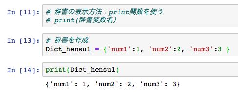 python 辞書 dict dictionary 作成 空 print 使い方 削除 サンプル コード3