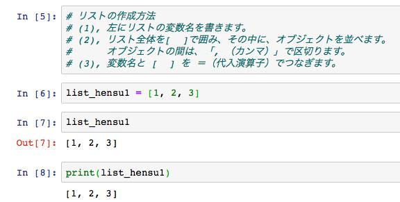 python リスト list 作成 初期化 作り方 定義 生成 空のリスト 型 要素 要素数 長さ 削除1