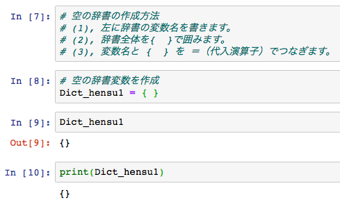 python 辞書 dict dictionary 作成 空 print 使い方 削除 サンプル コード2