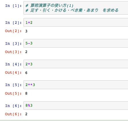 Python 演算子 算術演算子 サンプル コード1