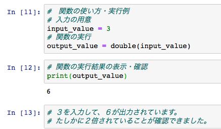 Python 関数 プログラミング サンプル コード 2倍 実行例 使い方0