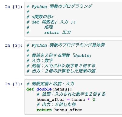 Python 関数 プログラミング サンプル コード 2倍 定義 やり方 方法