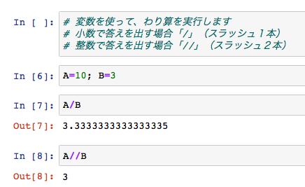 Python 演算子 算術演算子 わり算 サンプル コード2