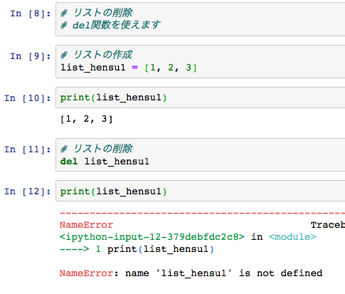 python リスト list 作成 初期化 作り方 定義 生成 空のリスト 型 要素 要素数 長さ 削除3