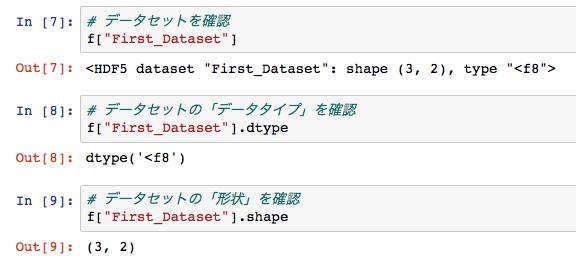 hdf5 python import h5py dataset 確認 dtype shape