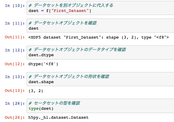 hdf5 python import h5py dataset object 確認 dtype shape