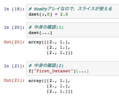 hdf5 python import h5py dataset numpy スライス
