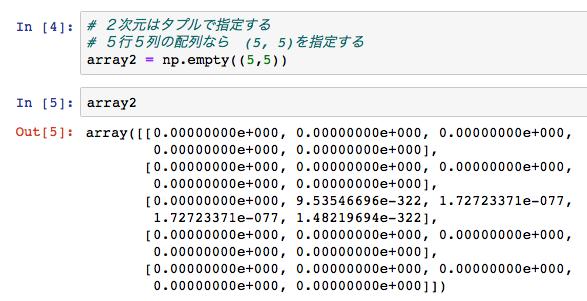 numpy np empty 2 dimension