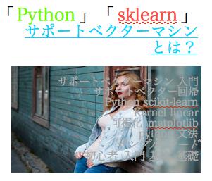 サポートベクターマシン サポートベクトルマシン 入門 サポートベクターマシン 回帰 python 講談社 機械学習プロフェッショナルシリーズ おすすめ 本 0